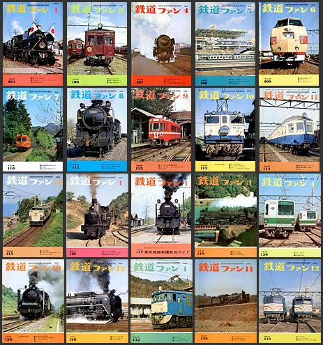 鉄道ファン(1970〜1972年)