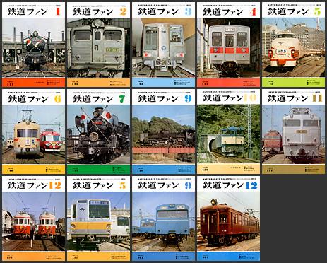 鉄道ファン(1973〜1974年)