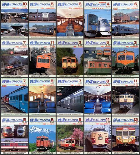 鉄道ピクトリアル(2000〜2009年)