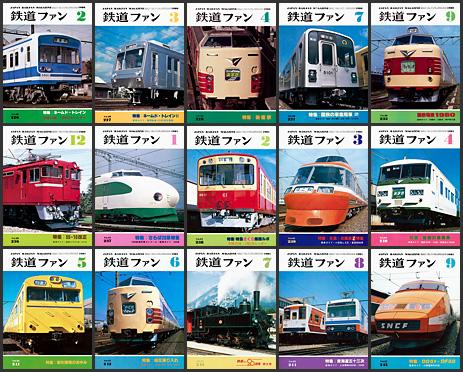 鉄道ファン(1980〜1981年)