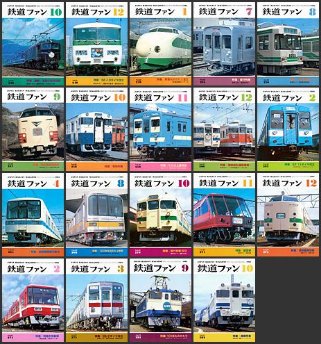 鉄道ファン(1981〜1984年)