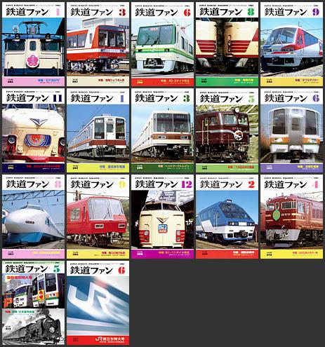 鉄道ファン(1985〜1987年)