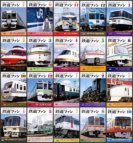 鉄道ファン(1987〜1989年)