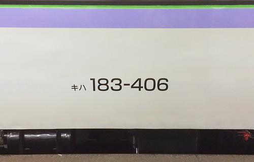 キハ183-406 の車体表記