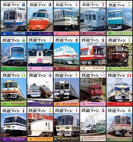 鉄道ファン(1980〜1989年)
