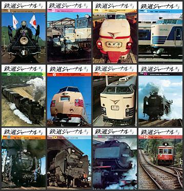鉄道ジャーナル(1970年)