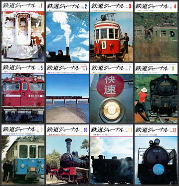 鉄道ジャーナル(1971年)