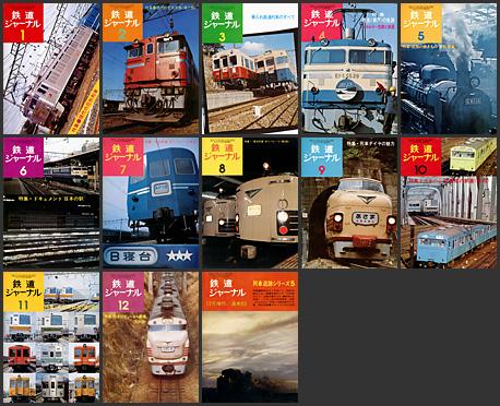 鉄道ジャーナル(1974年)