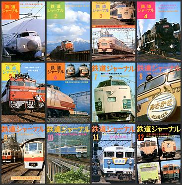 鉄道ジャーナル(1975年)