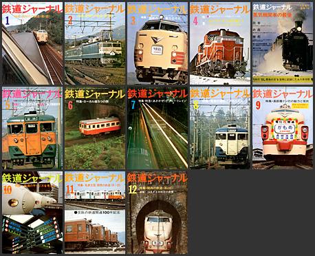 鉄道ジャーナル(1976年)