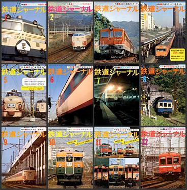 鉄道ジャーナル(1977年)