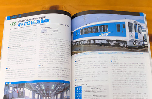 キハ101形登場時の新車ガイド(鉄道ファン 1994年1月号)