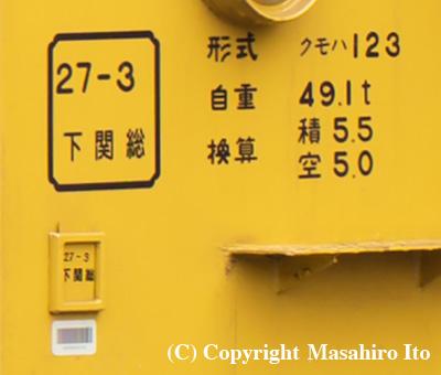 クモハ123-5に貼付されているバーコード