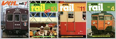 月刊レイル(1979〜1980年)