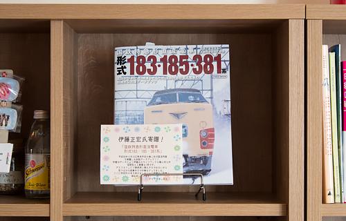 書棚に置いてもらった「形式183・185・381系」