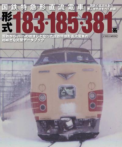 形式183・185・381系