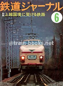 鉄道ジャーナル 1978年6月号(No.136)