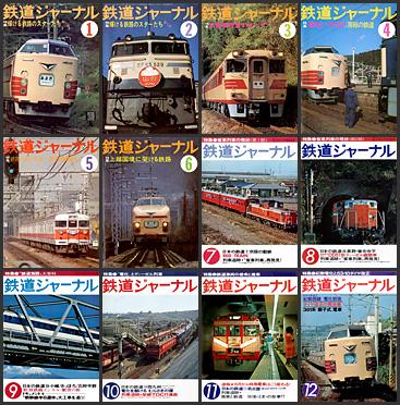 鉄道ジャーナル(1978年)