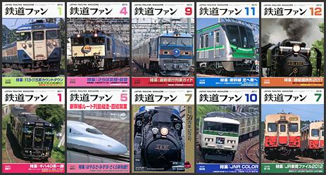 鉄道ファン(2010〜2012年)