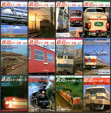 鉄道ジャーナル(1979年)