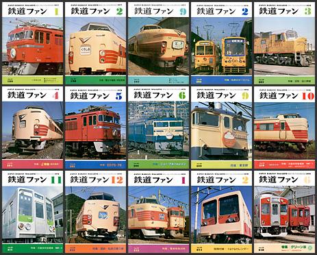 鉄道ファン(1977〜1979年)