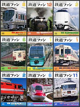 鉄道ファン(2010〜2013年)