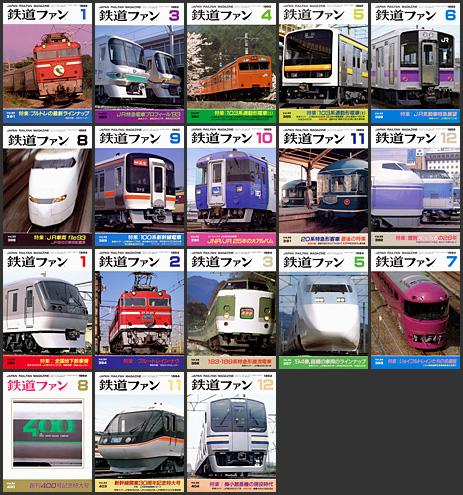 鉄道ファン(1993〜1994年)