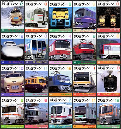 1997〜1999年の鉄道ファン
