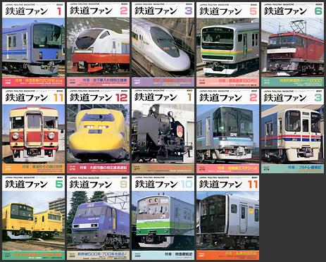 鉄道ファン(2000〜2001年)