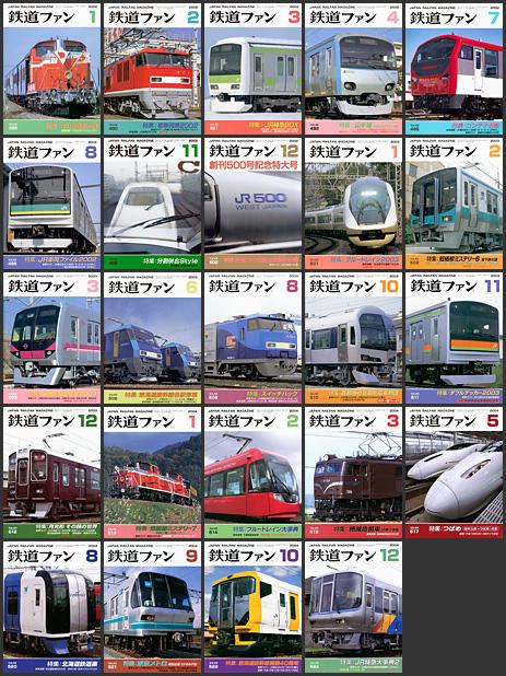 鉄道ファン(2002〜2004年)