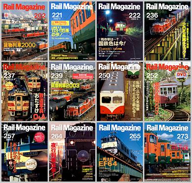 Rail Magazine(2000〜2007年)
