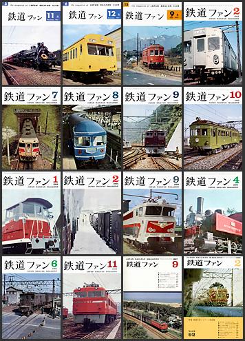 鉄道ファン(1961〜1969年)