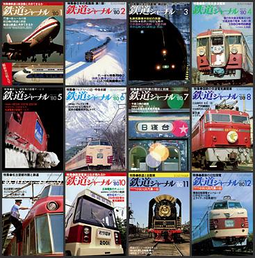鉄道ジャーナル(1980年)