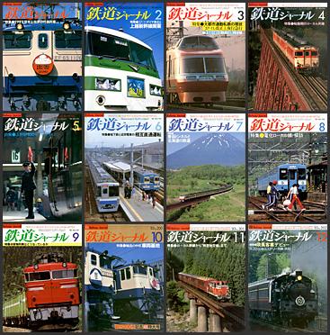 鉄道ジャーナル(1983年)