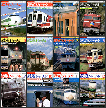 鉄道ジャーナル(1984年)