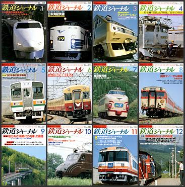 鉄道ジャーナル(1986年)