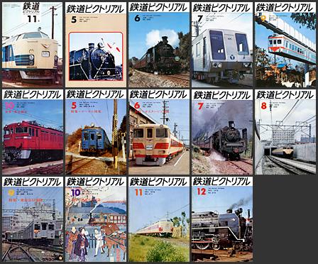 鉄道ピクトリアル(1970〜1972年)