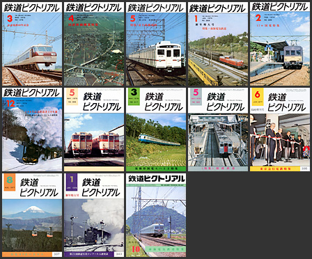 鉄道ピクトリアル(1973〜1979年)