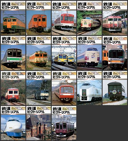 鉄道ピクトリアル(1986〜1989年)
