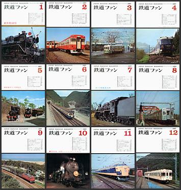 鉄道ファン(1967年)