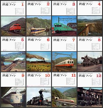鉄道ファン(1968年)