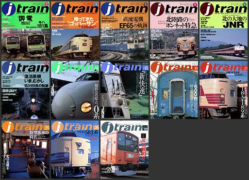 季刊 Jトレイン(2001~2008年)