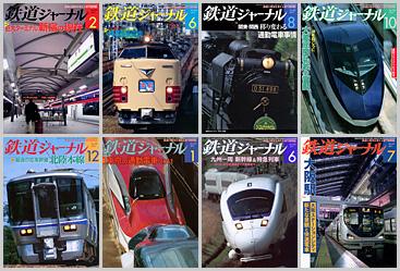 鉄道ジャーナル(2010〜2011年)