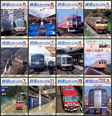鉄道ピクトリアル(2005〜2009年)
