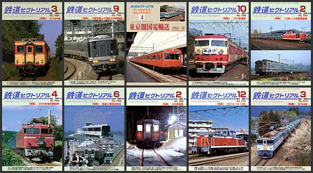 鉄道ピクトリアル(2003〜2009年)