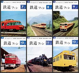 鉄道ファン(1961年)