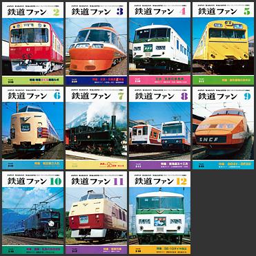 鉄道ファン(1981年)