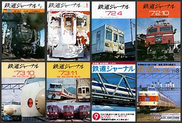鉄道ジャーナル(1970〜1979年)