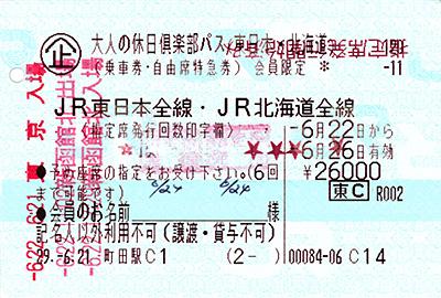 大人の休日倶楽部パス(東日本・北海道)
