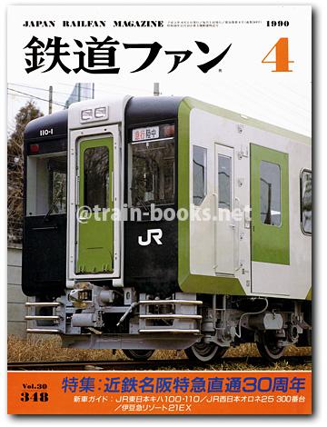鉄道ファン 1990年4月号(No.348)